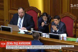 Депутатська слідча комісія з'ясовуватиме, хто винен у заворушеннях під Верховною Радою