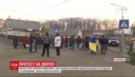 Люди усю ніч блокували дорогу з вимогою приєднати їхнє село до Чернівців