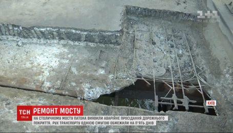 Обмеження дорожнього руху на мосту Патона: переправа у Києві потребує ремонту