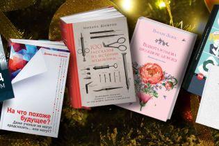 Нон-фикшн под елку: подарки умникам