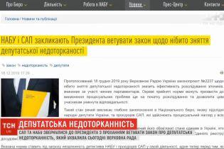 НАБУ и САП просят президента ветировать принятый закон об отмене депутатской неприкосновенности