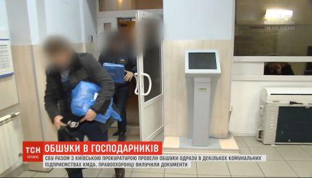 СБУ совместно с прокуратурой Киева провели обыски в коммунальных предприятиях КГГА