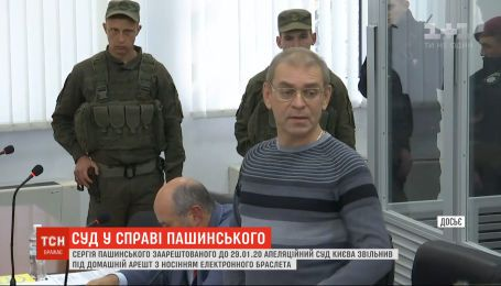 Апеляційний суд Києва звільнив з-під варти колишнього нардепа Сергія Пашинського