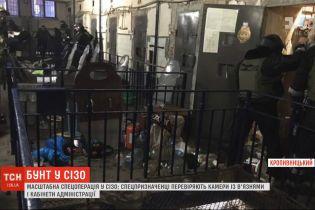 Масштабная спецоперация в СИЗО Кропивницка: спецназовцы осуществляют там обыски