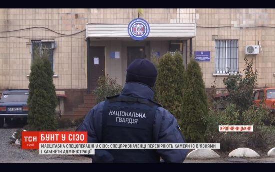 Бунт у Кропивницькому СІЗО: в установі запровадили особливий стан і розпочали обшуки