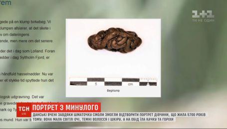 Вчені завдяки стародавній жуйці відтворили зовнішність дівчини, яка жила 6 тисяч років тому