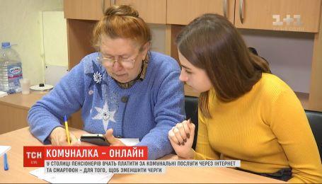 Пожилых людей в Киеве учат платить за коммунальные услуги через интернет