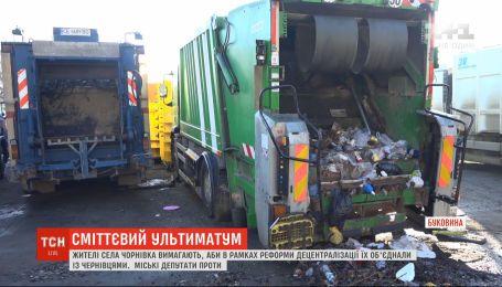 Жителі села Чорнівка оголосили Чернівцям сміттєвий ультиматум