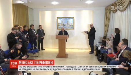 В Минске ТКГ так и не согласовала дату обмена пленными