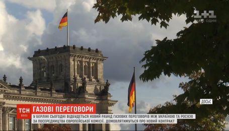 В Берлине стартует новый раунд газовых переговоров между Украиной и Россией