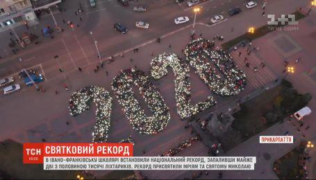 Майже 2,5 тисячі ліхтариків спалахнули на одній з центральних площ Івано-Франківська