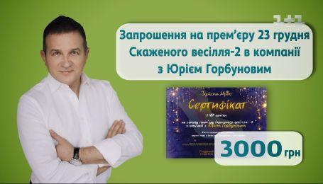 """Марафон """"Здійсни мрію"""" – лот від Юрія Горбунова"""