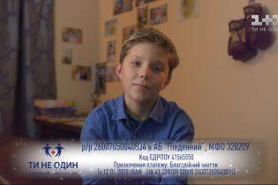 Мріє стати кардіохірургом – історія 12-річного Ростика Бекарюка