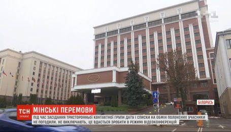 Ні дати, ні списків: ТКГ у Мінську не змогла вирішити питання щодо обміну полонених