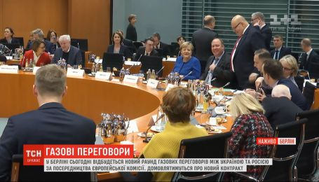 Газовые переговоры: немецкое правительство пригласило на разговор делегации Украины и России