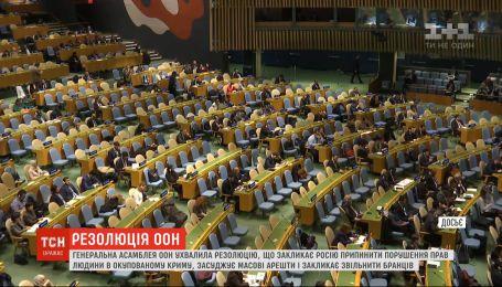 Генассамблея ООН приняла резолюцию, призывающую Россию прекратить нарушения прав человека в Крыму