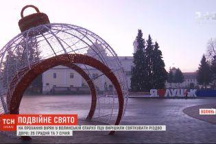 На прохання вірян у Волинській УПЦ Різдво святкуватимуть двічі