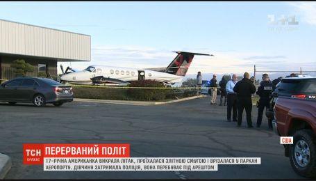 17-летняя американка похитила самолет и врезалась в забор аэропорта