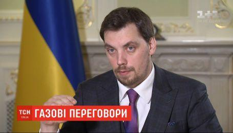 Україна готова до будь-яких сценаріїв у перемовах з Росією щодо транзиту газу – Гончарук