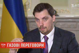 Украина готова к любым сценариям в переговорах с Россией по транзиту газа - Гончарук