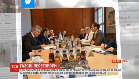 В Берлине начинаются газовые переговоры Украины с Россией