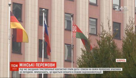 ТКГ у Мінську не вдалося узгодити списки людей і дату обміну полоненими