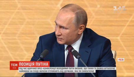"""Путін заявив, що бойовики на Донбасі отримують важку артилерію і танки """"від держав, які їм симпатизують"""""""