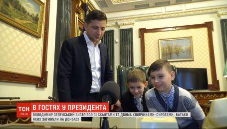 Зеленський зустрівся зі скаутами та двома хлопчиками-сиротами, батьки яких загинули на Донбасі