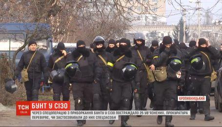 25 заключенных пострадали в результате спецоперации по усмирению бунта в Кропиницком СИЗО