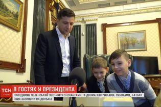 Зеленский встретился со скаутами и двумя мальчиками-сиротами, родители которых погибли на Донбассе