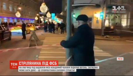 Неизвестный мужчина открыл огонь под зданием ФСБ в центре Москвы