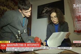 Інтернет-банки вимагають хлопця з Миколаївщини погасити борг, але той переконує – гроші не позичав