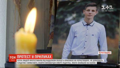 Сотни людей под участком полиции в Прилуках требуют найти виновников смерти Дениса Чаленко