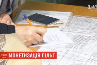 Операція монетизація: нова система нарахування пільг та субсидій в Україні дала збій