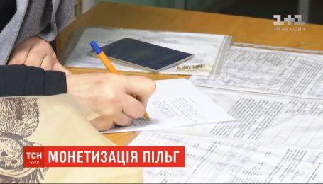 Операция монетизация: новая система начисления льгот и субсидий в Украине дала сбой