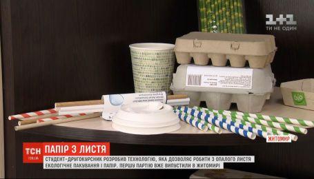 Украинский студент разработал технологию, которая позволяет делать из опавших листьев бумагу
