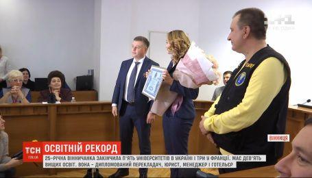 Освітній рекорд: 25-річна вінничанка закінчила п'ять університетів в Україні і три у Франції
