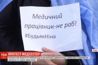 """Протест у білих халатах: у Львові понад 200 медсестер вийшли на акцію """"Будь як Ніна"""""""