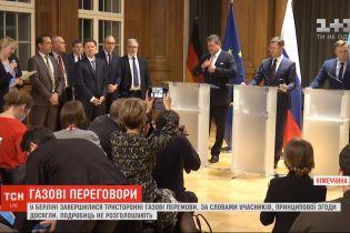 В Берлине завершились трехсторонние газовые переговоры: о результатах встречи