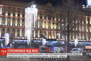 Российский спецназ ликвидировал стрелка, который открыл огонь возле здания ФСБ на Лубянке
