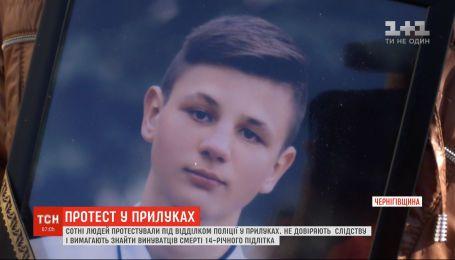 Экспертизы по делу о гибели 14-летнего Дениса Чаленко до сих пор продолжаются - полиция