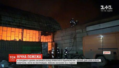 Склад частного предприятия горел в центре Днепра