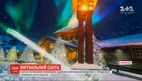 Фінські розробники пропонують потрапити в Лапландію за допомогою віртуального простору