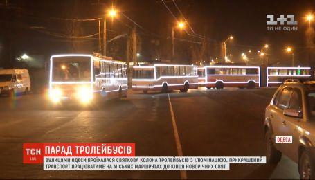 Вулицями Одеси проїхалася святкова колона тролейбусів з ілюмінацією