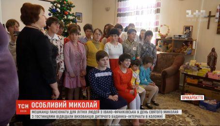 В День святого Николая жители пансионата для пожилых людей посетили воспитанников детского дома