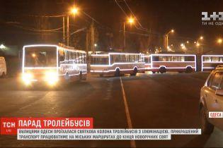 По улицам Одессы проехалась праздничная колонна троллейбусов с иллюминацией