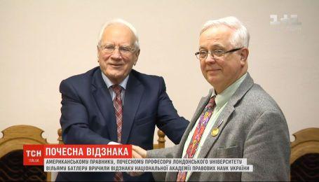 Політологу Вільяму Батлеру вручили відзнаку Національної академії правових наук України