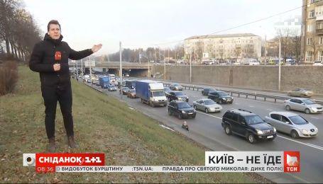 Київ не їде: як позбутися масштабних заторів у столиці
