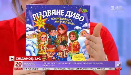 """Покупайте книгу из серии """"Приключения Евы и Рудаськи"""" и помогите осуществить мечту тяжелобольного ребенка"""