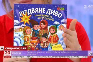"""Купуйте книжку із серії """"Пригоди Єви та Рудаськи"""" та допоможіть здійснити мрію тяжкохворої дитини"""